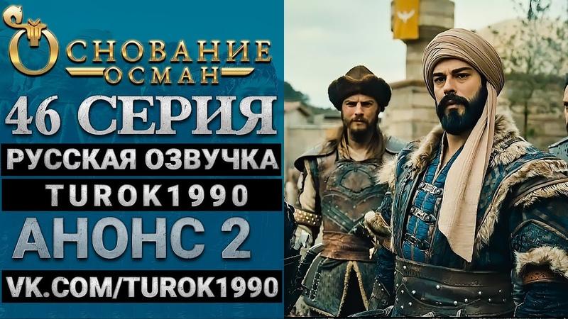 Основание Осман 46 серия Анонс 2 русская озвучка turok1990