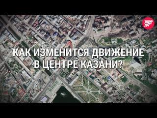 Инфографика: как изменится движение в центре Казани к 2021 году