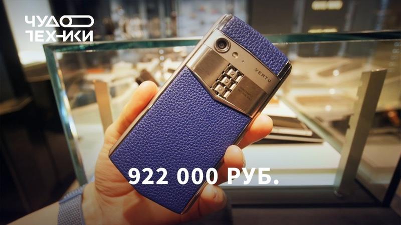 Смартфон за миллион — смотрим Vertu Aster P
