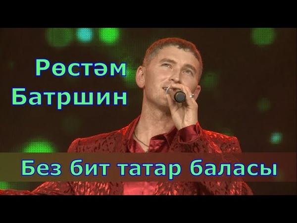 ПОЮТ УРАЛЬСКИЕ ТАТАРЫ Рөстәм Батршин Без бит татар баласы