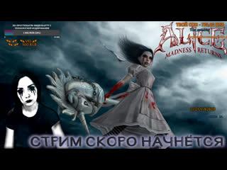 Alice: Madness Returns #8 АДСКИЙ ПОЕЗД, КУКОЛЬНИК, ФИНАЛ