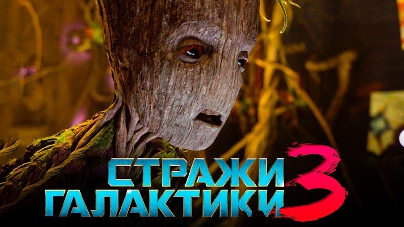 Стражи Галактики 3 Обзор Трейлер на русском
