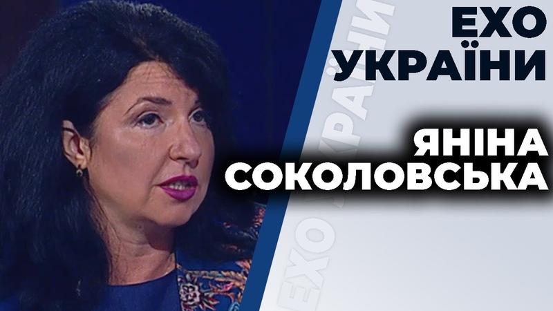 Яніна Соколовська гість ток-шоу Ехо України
