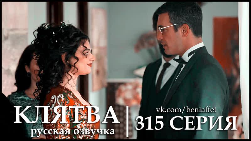 Турецкий сериал Клятва Yemin - 315 серия (русская озвучка)