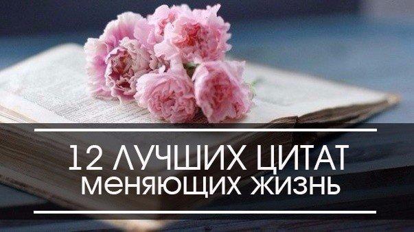 12 ЛУЧШИХ ЦИТАТ, МЕНЯЮЩИХ ЖИЗНЬ