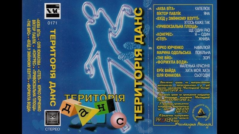VA - Територія Данс Vol. 3 (вересень 1997)