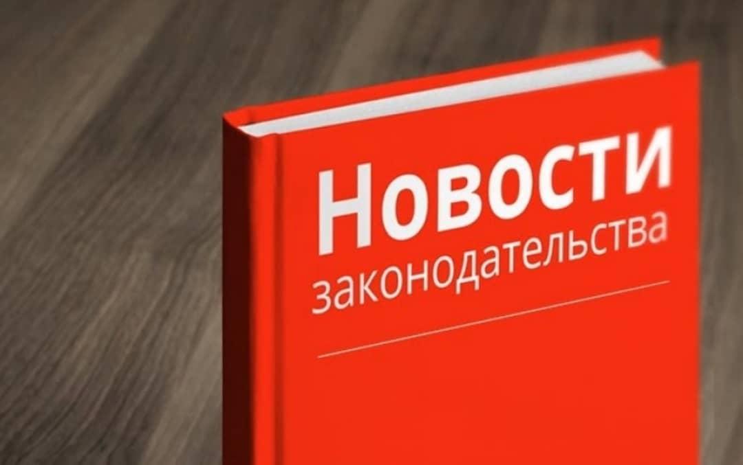 С 1 апреля в России вступает в силу ряд изменений в законодательстве