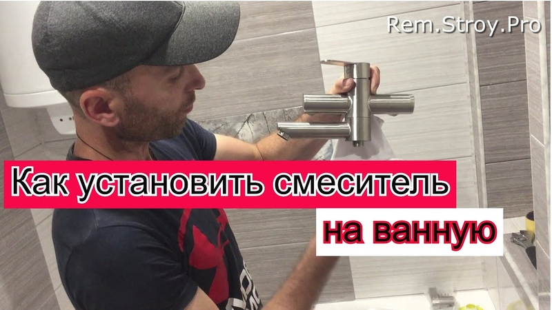 Как Правильно установить смеситель на ванную