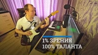 Слепой музыкант Сергей Спиридонов из Перми преподаёт гитару и пишет музыку |