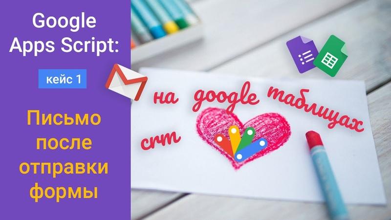 CRM на Google Таблицах. Кейс 1: Письмо клиенту, заполнившему форму