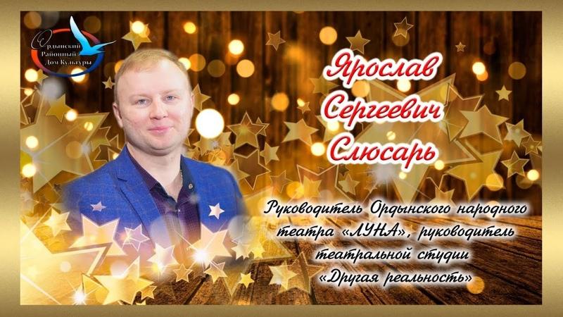 Я.С. Слюсарь - Ордынский РДК. МКУ СКЦ Ордынского района