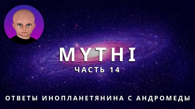 ОТВЕТЫ ПРИШЕЛЬЦА С АНДРОМЕДЫ ЧАСТЬ 14 ИНОПЛАНЕТЯНИН МИТИ MYTHI