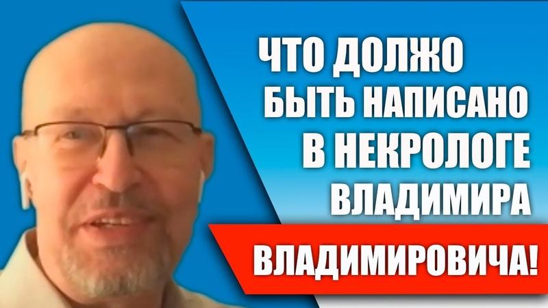 Мы с вами услышали то что должно быть в некрологе Путина Валерий Соловей