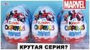 MARVEL в Киндер MAXI НОВИНКА 2021 Супергерои 💥Марвел💥 от Kinder Сюрприз Макси