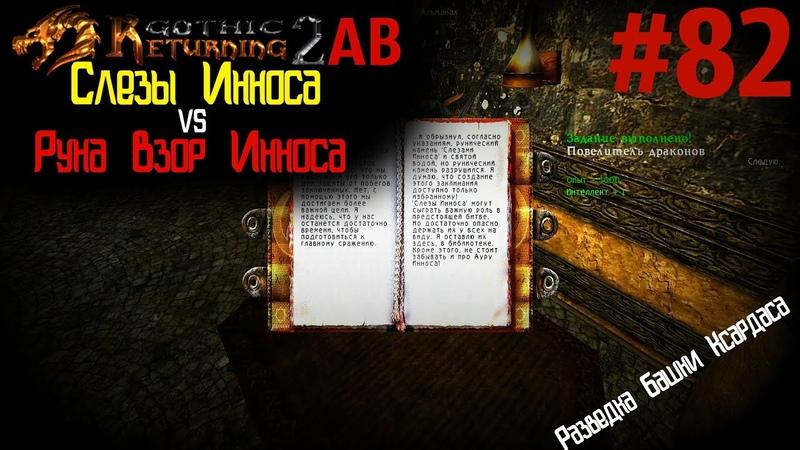 Взор Инноса и Слезы Инноса Возвращение 2.0 АБ Готика 2 Gothic 2