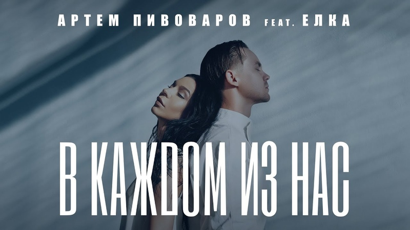 Артем Пивоваров feat. Ёлка - В Каждом Из Нас (Official Lyric Video)