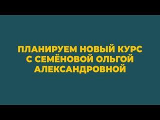 Планируем новый курс с Семёновой Ольгой Александровной