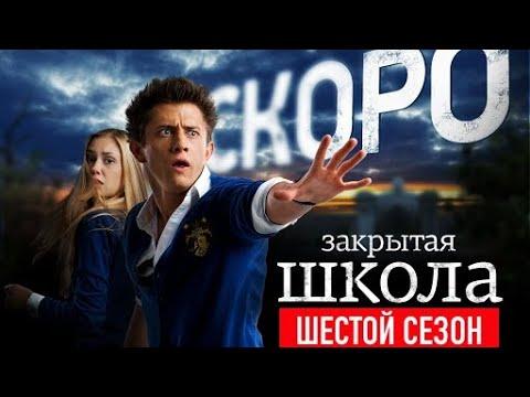 Закрытая школа 6 сезон 1 серия Мистика 2020 СТС Дата выхода и анонс