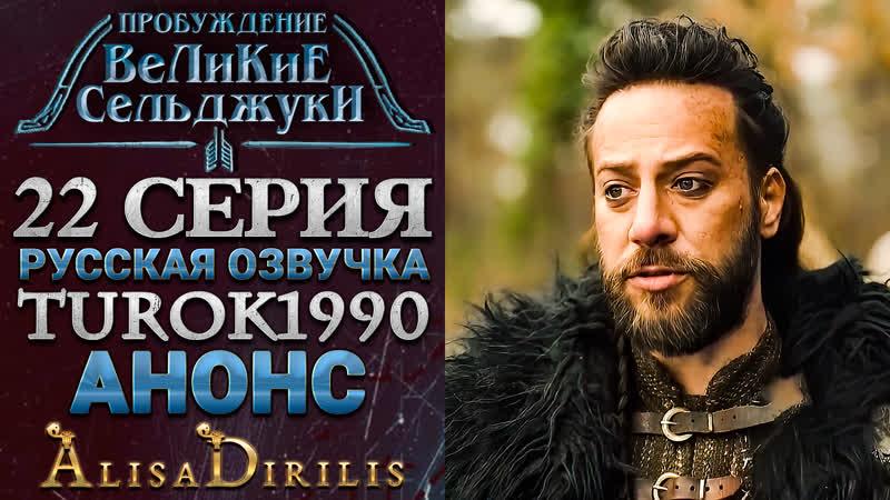 Великие Сельджуки 1 анонс к 22 серии turok1990