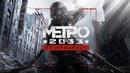 Daito: Metro 2033 погнали) финал