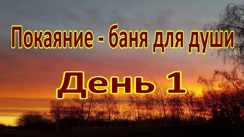 День 1❤️Баня для души ПокаяниеИрина Скрипник Время возрождения пришло Время не ждёт Воскресенье9 15