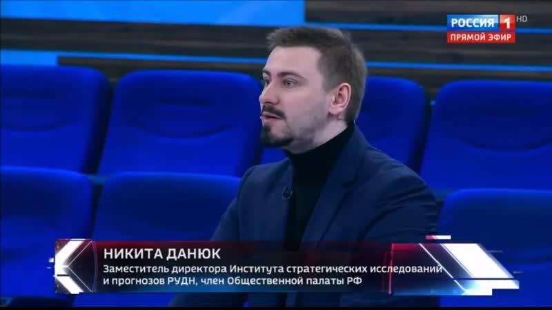 Никита Данюк. Россия 1. 28.05.2020.