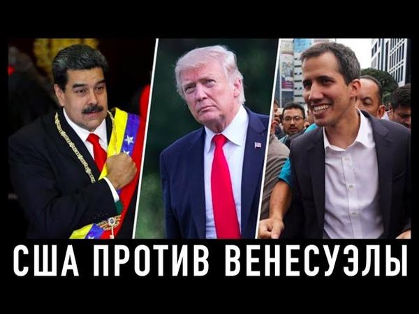 США против Венесуэлы крах операции Гедеон