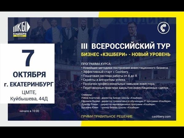 Екатеринбург 7 октября 2018 г Кэшбери видео No1