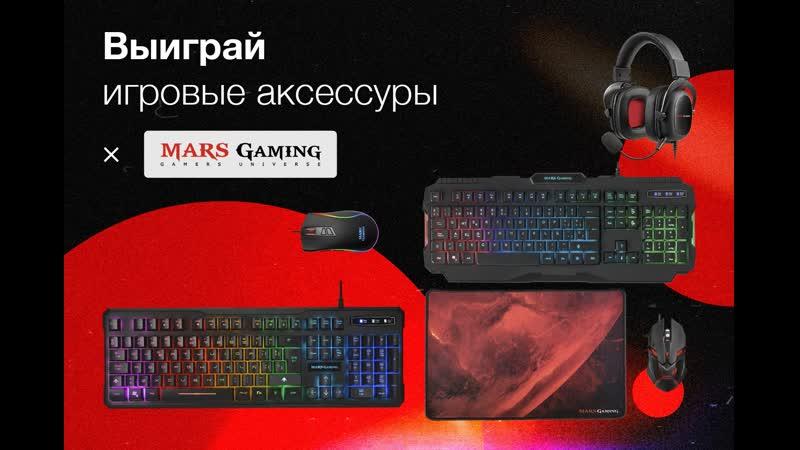 Итоги розыгрыша игровых аксессуаров от бренда Mars Gaming