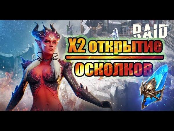 RAID Shadow Legends Открытие осколков под x2 Древние Леге быть