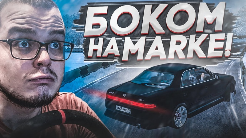 БЕЗУМНЫЙ ДРИФТ НА TOYOTA MARK II по городу! (CITY CAR DRIVING С РУЛЁМ)