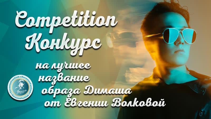 Конкурс на лучшее название образа Димаша от Жени Волковой