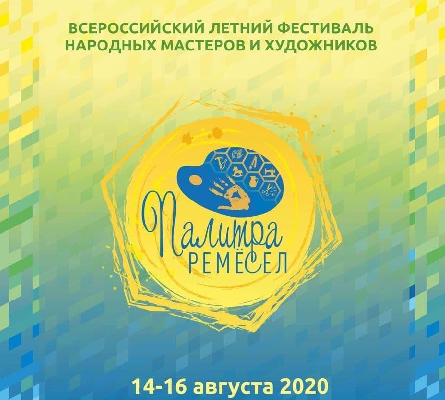 Палата ремёсел Саратовской области объявила о начале приёме заявок на очередной летний фестиваль