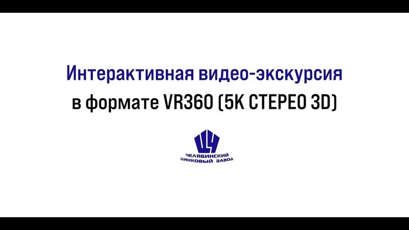 Ролик 360, панорамное видео в формате 5K СТЕРЕО 3D