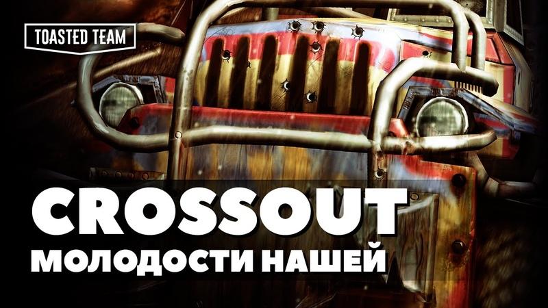 Фаллаут на колёсных танках Ex Machina Ретро Обзор