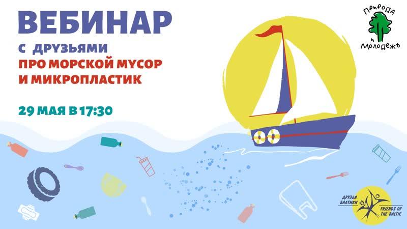 Вебинар Микропластик скрытая угроза 29 05 2020 Друзья Балтики Природа и Молодёжь