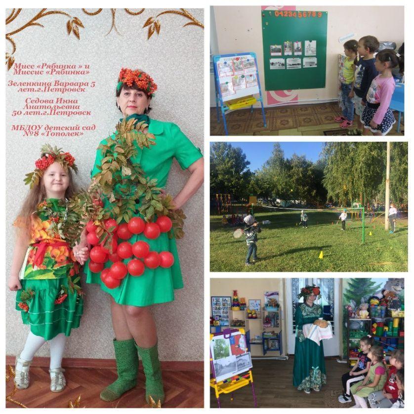 Петровские школьники и дошколята участвуют в мероприятиях, посвящённых Дню города