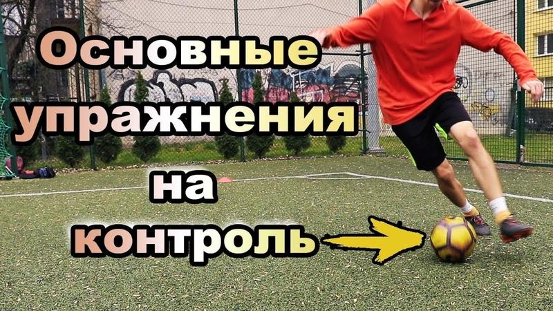 ОСНОВНЫЕ упражнения на КОНТРОЛЬ мяча ОБУЧЕНИЕ БЕЗ ЭТОГО ТЫ НЕ НАУЧИШЬСЯ ИГРАТЬ В ФУТБОЛ смотреть онлайн без регистрации