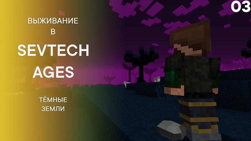 SevTech Ages 03 - Тёмные Земли! | Выхивание в Майнкрафт с модами