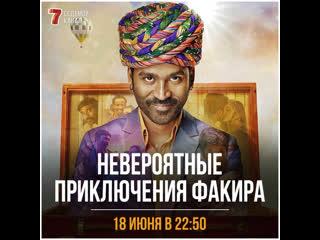 Невероятные приключения Факира смотрите 18 июня в 22:50 на Седьмом канале.