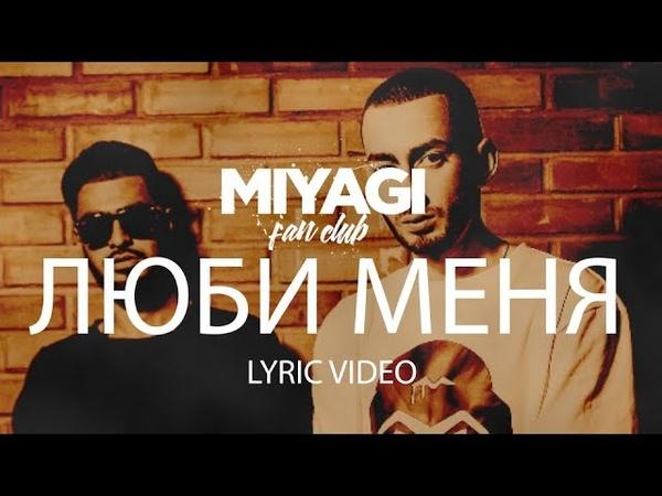 Miyagi Эндшпиль feat Симптом Люби меня Lyric Video YouTube Exclusive