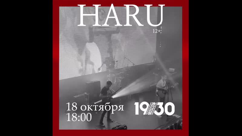 Haru Концерт в Москве 18 октября 1930 Moscow