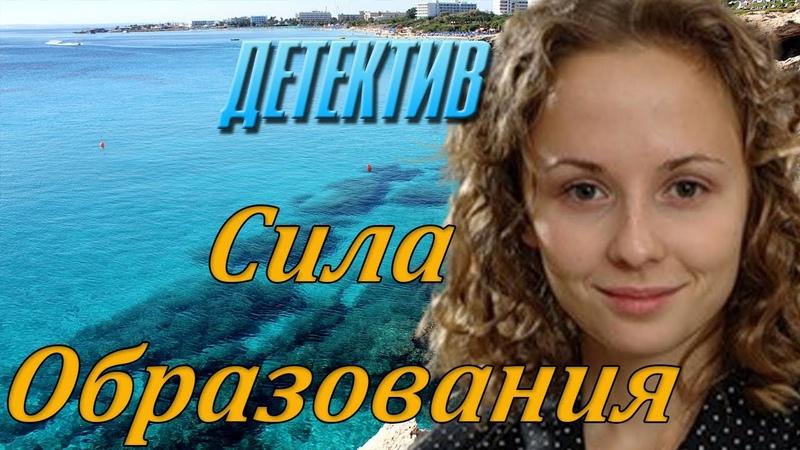 Чудный фильм про всемогущую Сила Образования Русские детективы новинки 2020