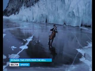 Лёд Байкала и горы Грузии. Фильм Танец стихий иркутский режиссёр снимал два года
