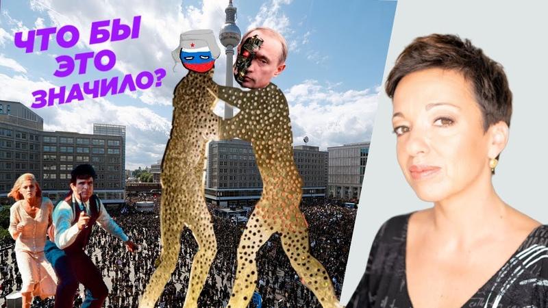 Россия митингует даже в Берлине Бонни и Клайд против погромов или против BLM