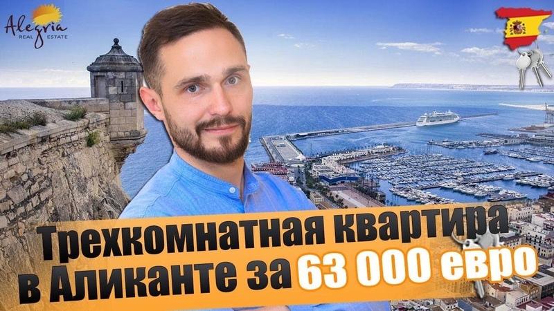 Недвижимость в Испании Трехкомнатная квартира в Аликанте за 63 000 евро