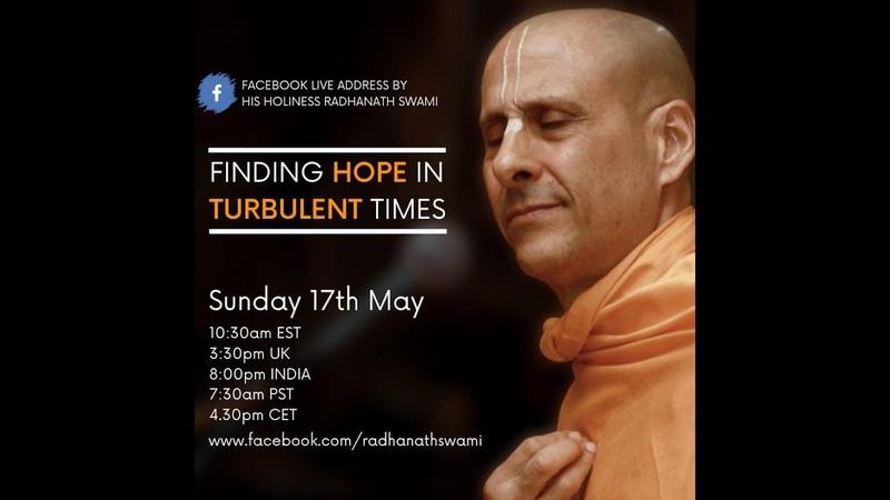 Найти надежду в тяжелые времена. Перевод лекции Гуру Махараджа. (17.05.2020)