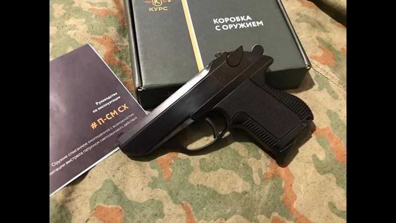 ПСМ СХ от Курс С 10х24 Гром пушка