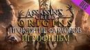 Фильм «Проклятие Фараонов» по дополнению к Assassin's Creed Истоки