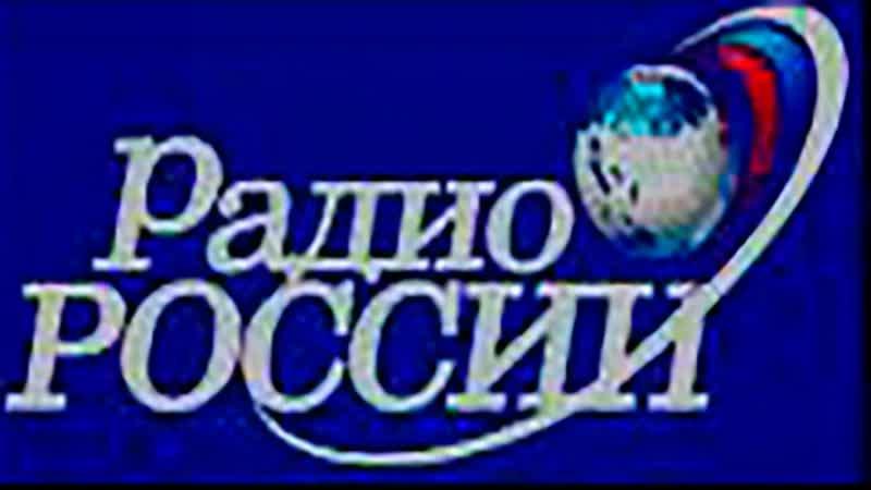 Радио России - всё оформление прогноза погоды 2000-2018